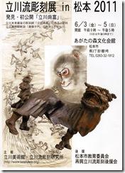 立川展ポスター