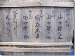2009_0408木曾・山田修復風景0005