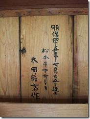 2009_0617神武天皇像0004