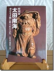 2009_0209太田南海0003