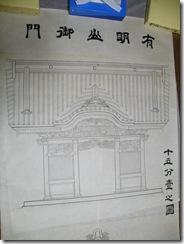 2009_0301山口権之正0043