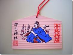 合格絵馬青 (4)