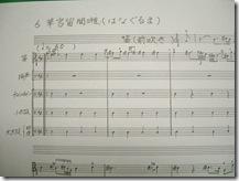 2009_0605楽譜0002