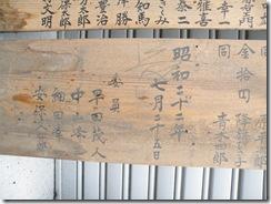 2009_0317飯田町1丁目舞台庫0014