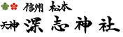 信州松本 天神 深志神社